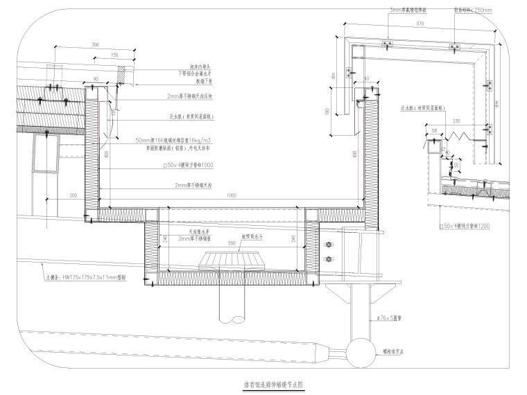 [肇庆]2层体育馆连廊结构竣工图2018-体育馆连廊伸缩缝节点图