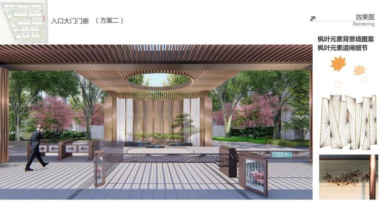 [江苏]宜兴现代中式风格住宅大区景观方案-入口大门门廊 (方案二)
