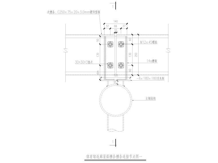 [肇庆]2层体育馆连廊结构竣工图2018-体育馆连廊屋面檩条檩条连接节点图