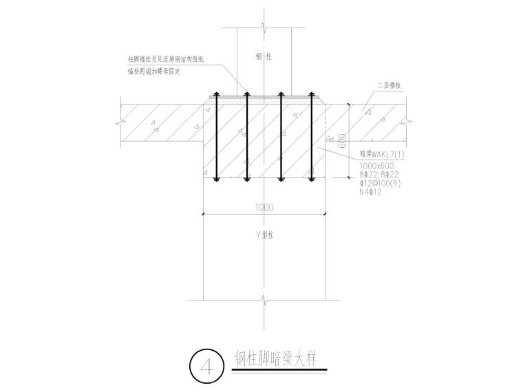 [肇庆]2层体育馆连廊结构竣工图2018-钢柱脚暗梁大样