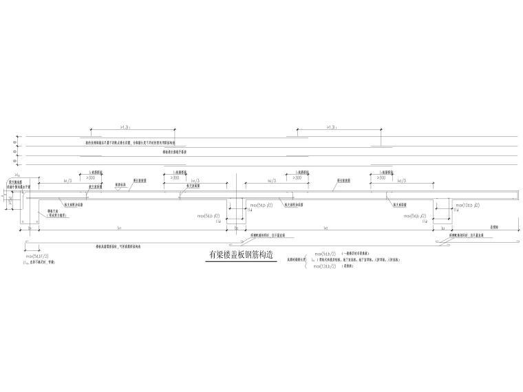楼板钢筋构造及坡屋面构造大样2018(CAD)-有梁楼盖板钢筋构造