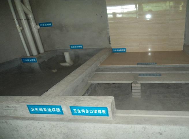 知名地产卫生间渗漏防治讲解(图文并茂)-卫生间沉箱样板