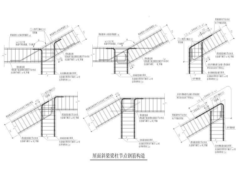楼板钢筋构造及坡屋面构造大样2018(CAD)-屋面斜梁梁柱节点钢筋构造