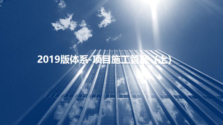 2019版体系-项目施工管理(上)