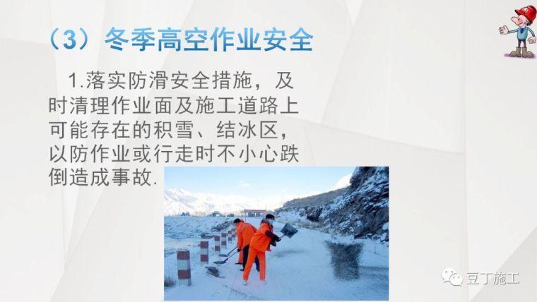 收藏!教你如何做好冬季施工安全培训_34