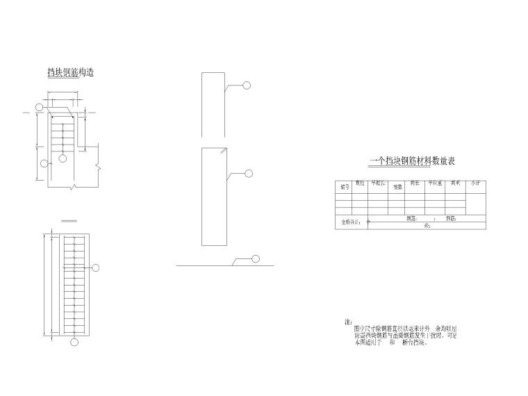 [重庆]城市主干路车行匝道桥梁设计图-挡块钢筋布置图