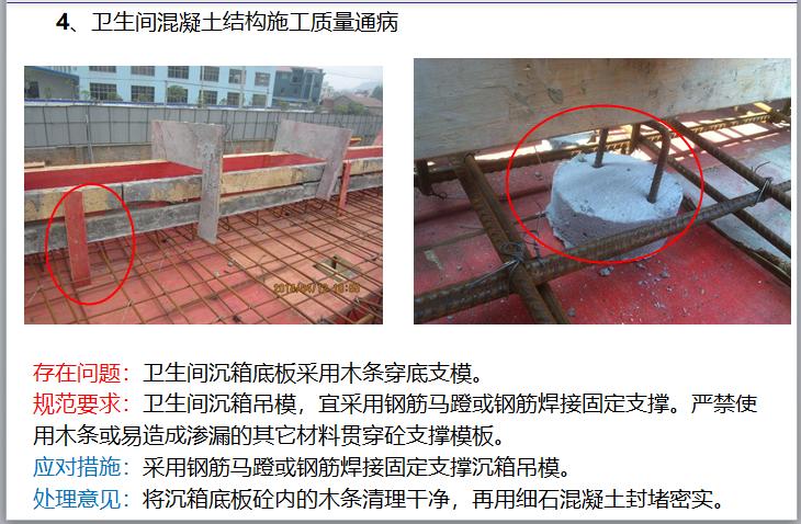 知名地产卫生间渗漏防治讲解(图文并茂)-卫生间混凝土结构施工质量通病