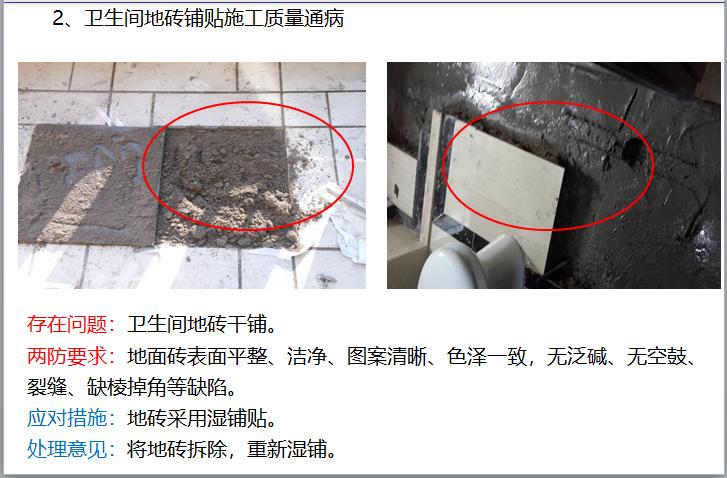 知名地产卫生间渗漏防治讲解(图文并茂)-卫生间地砖铺贴施工质量通病