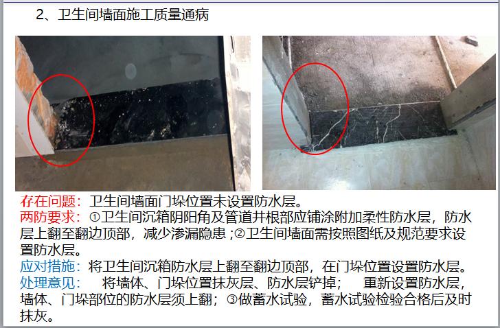 知名地产卫生间渗漏防治讲解(图文并茂)-卫生间墙面施工质量通病