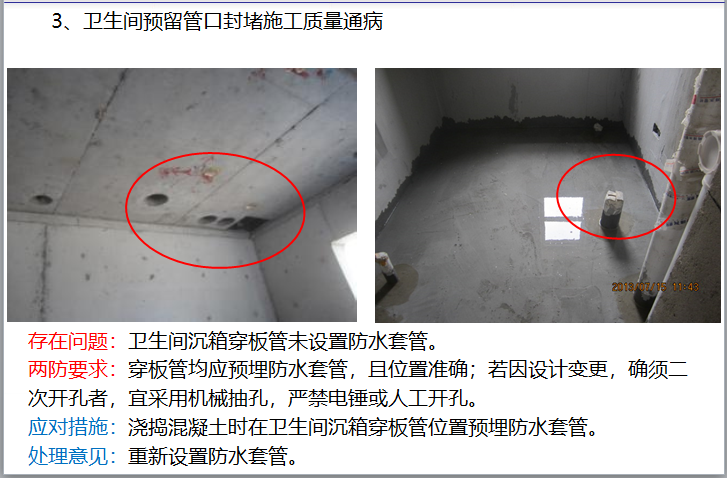 知名地产卫生间渗漏防治讲解(图文并茂)-卫生间预留管口封堵施工质量通病