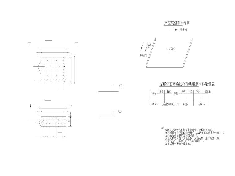 [重庆]城市主干路车行匝道桥梁设计图-支座垫石钢筋布置图
