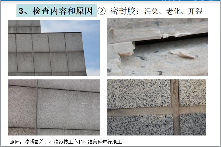 知名地产干挂石材工程维护检查指引(图文)-密封胶:污染、老化、开裂