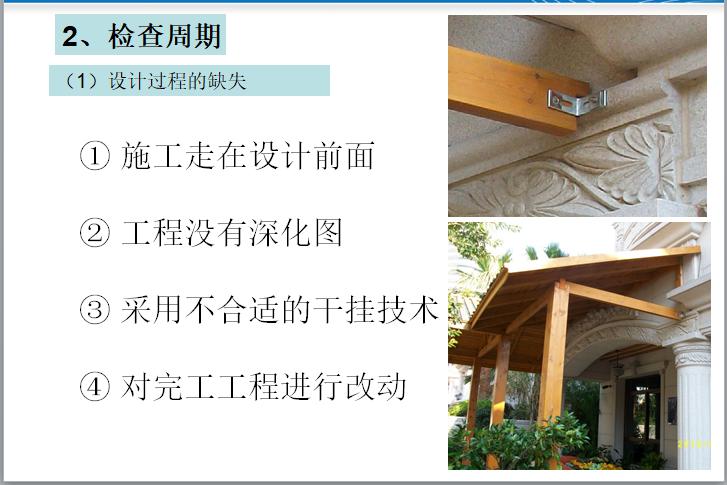 知名地产干挂石材工程维护检查指引(图文)-设计过程的缺失