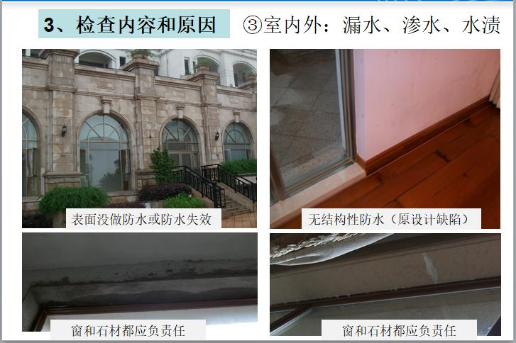 知名地产干挂石材工程维护检查指引(图文)-室内外:漏水、渗水、水渍