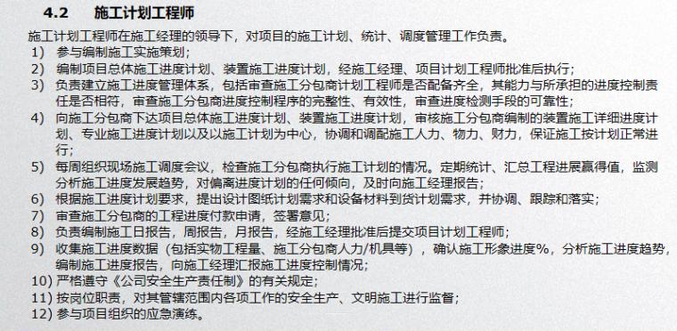 2019版体系-项目施工管理(上)-施工计划工程师