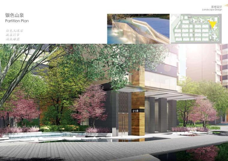 [四川]现代风格高品质住宅大区景观方案设计-现代风格高品质住宅大区景观设计 (6)