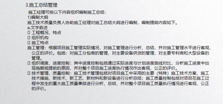 2019版体系-项目施工管理(上)-施工总结管理