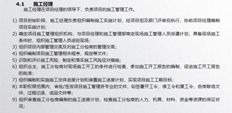 2019版体系-项目施工管理(上)-施工经理