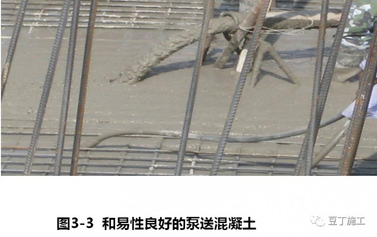 混凝土质量防治,及性能_27