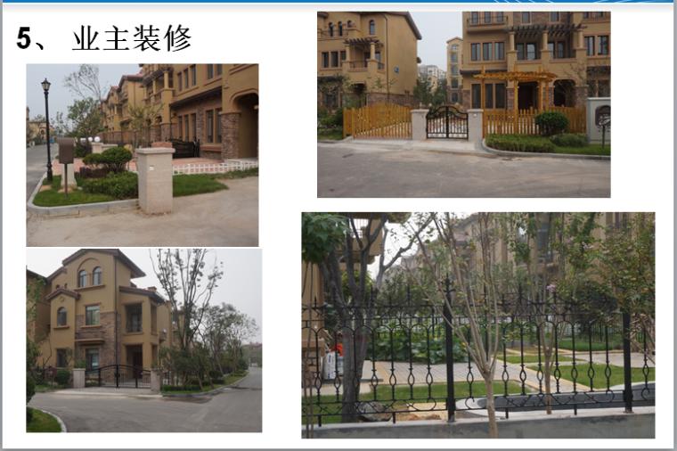 别墅交楼风险解除措施(PPT)-业主装修