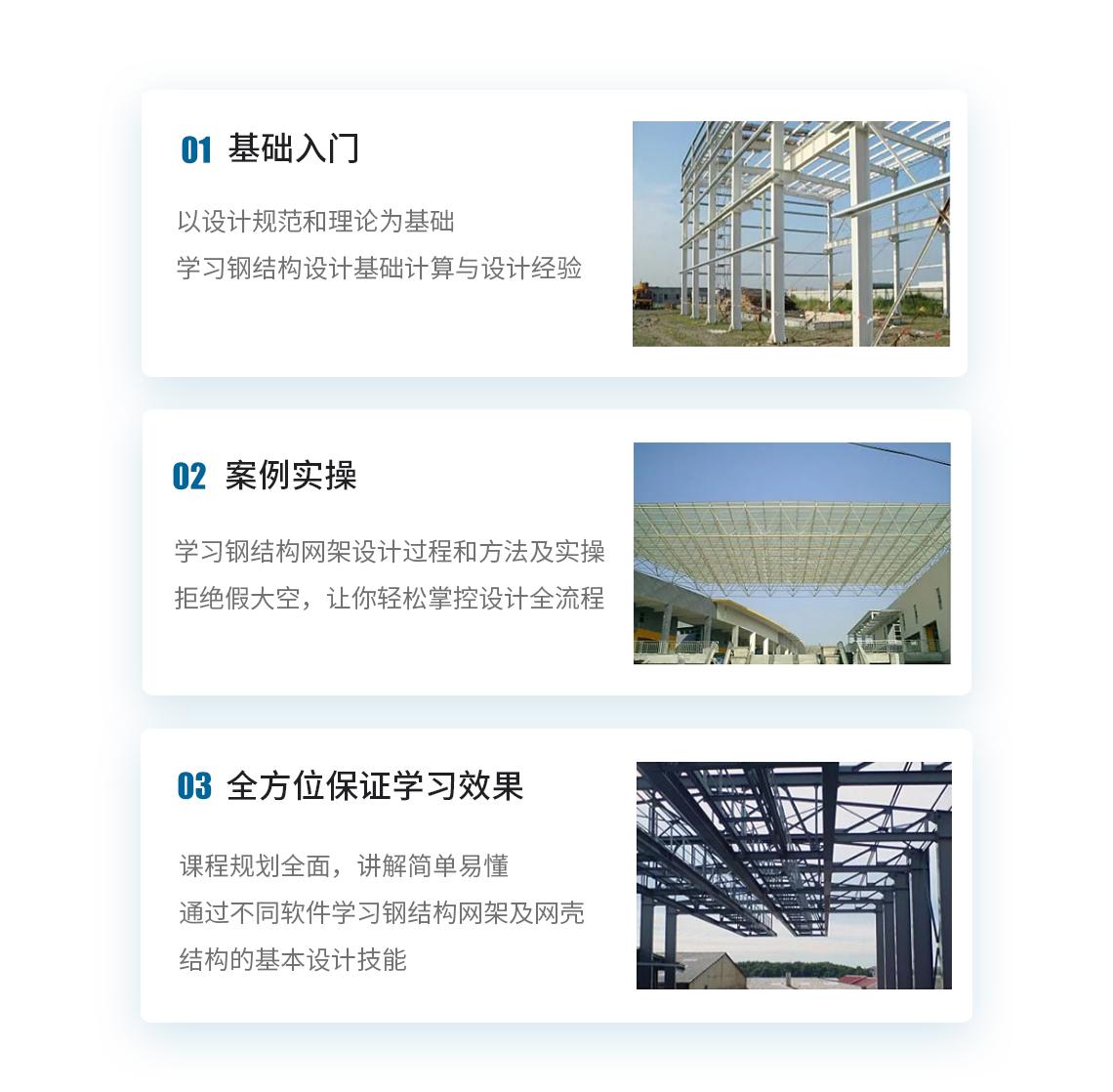设计理论作基础,案例实操锻炼技能,通过不同软件的使用,学习钢结构网架及网壳结构基本设计技能
