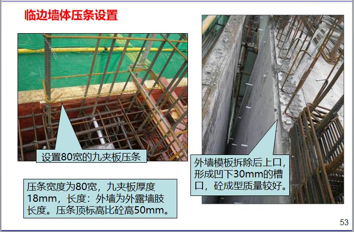 名企模板工程施工指引讲义(187页)-临边墙体压条设置