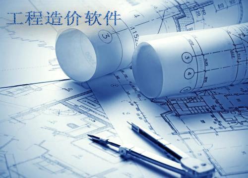 工程造价软件讲解_1