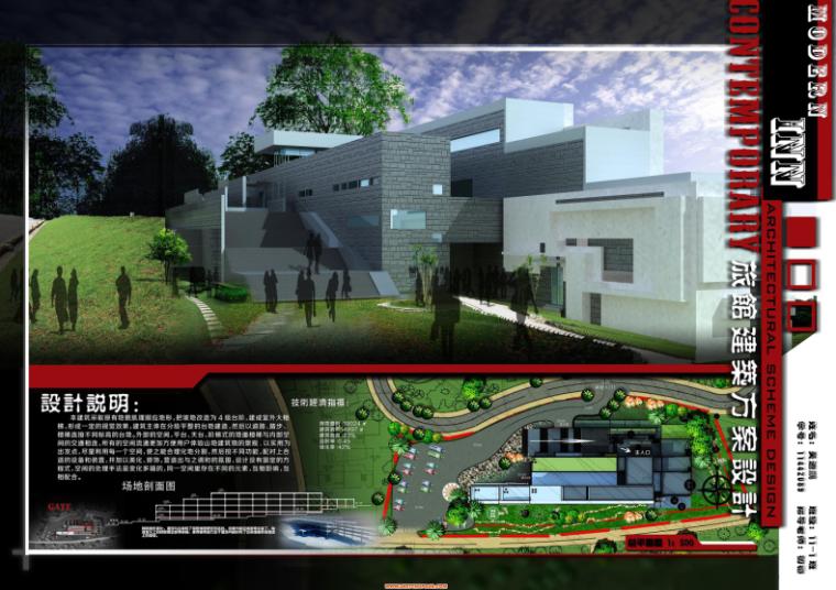 山地旅馆设计学生作业建筑展板16份-山地旅馆设计学生作业建筑展板4
