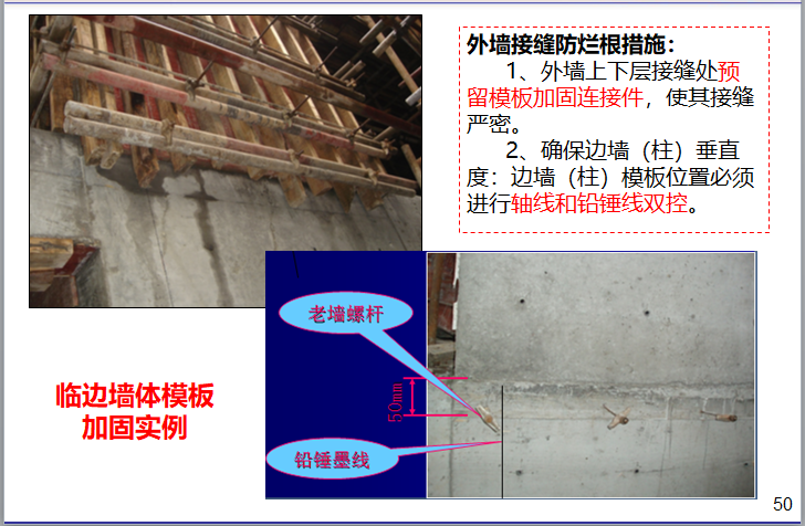 名企模板工程施工指引讲义(187页)-外墙接缝防烂根措施