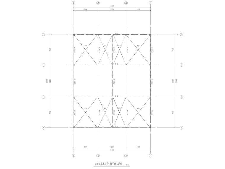 [肇东]单层门式刚架结构锅炉房结施图纸2016-屋面钢梁及水平支撑平面布置图