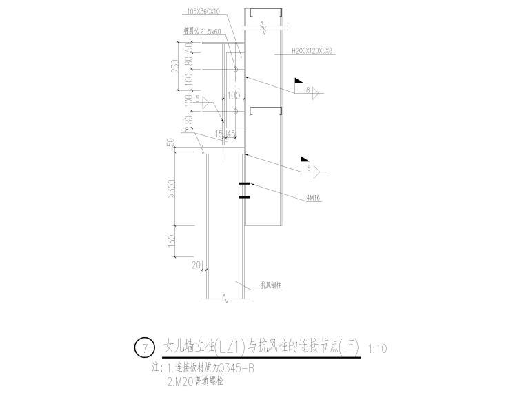[肇东]单层门式刚架结构锅炉房结施图纸2016-女儿墙立柱与抗风柱的连接节点