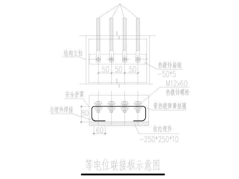 [荆门]5层框架结构员工宿舍楼全套图纸2017-等电位联接板示意图