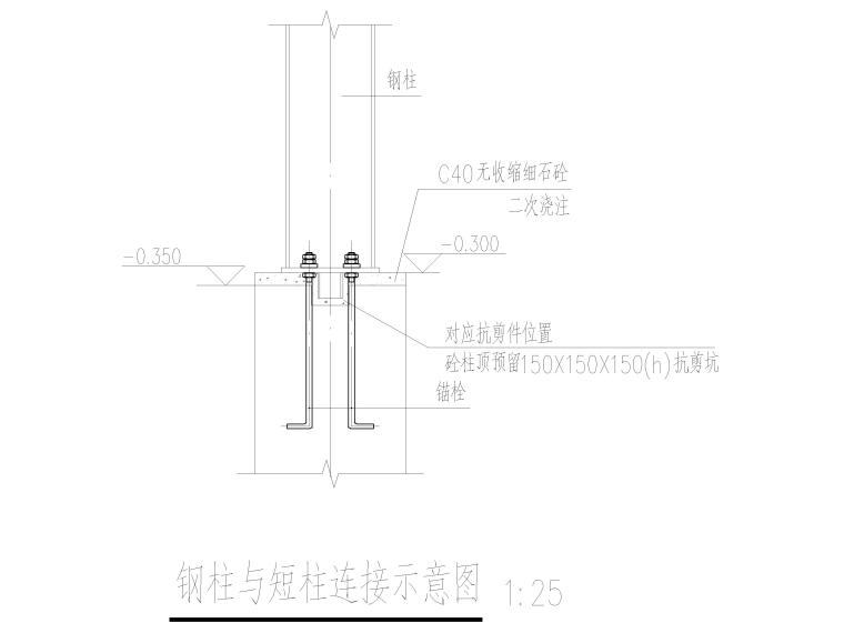 [肇东]单层门式刚架结构污水处理站结施2016-钢柱与短柱连接示意图