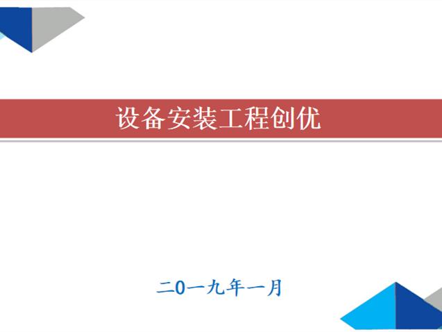 设备安装工程创优PPT(2019年)-的_副本