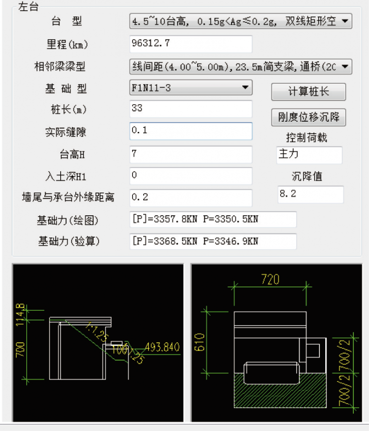 梁式桥BIM辅助设计软件开发思路分享_15