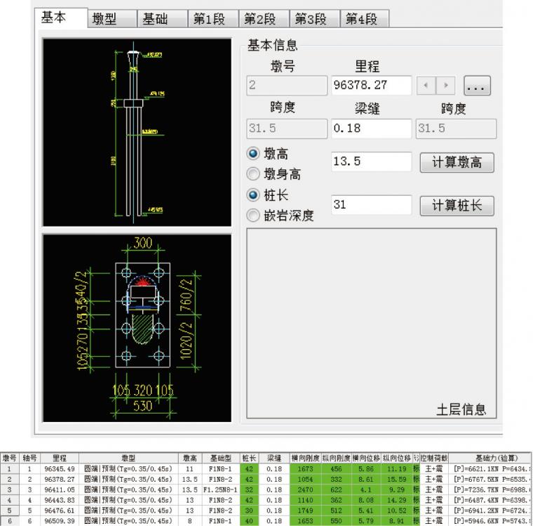 梁式桥BIM辅助设计软件开发思路分享_16