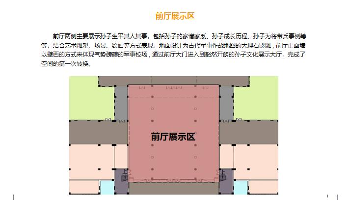 孙子文化展示区兵圣宫展陈设计初步方案-2-前厅展示区