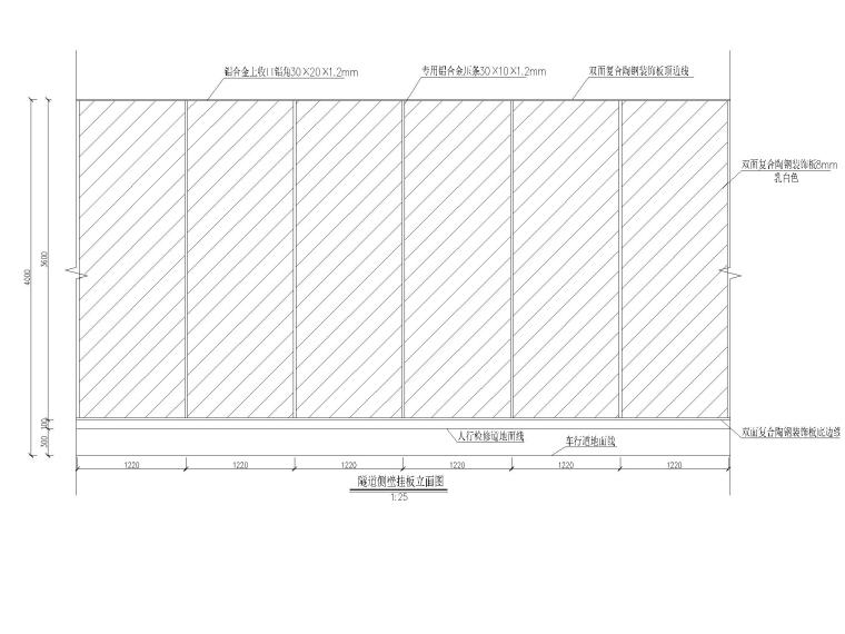 [重庆]单向双洞三车道隧道容貌整治设计图-隧道侧壁挂板立面图