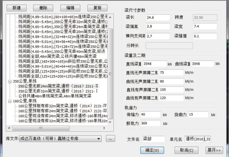 梁式桥BIM辅助设计软件开发思路分享_3