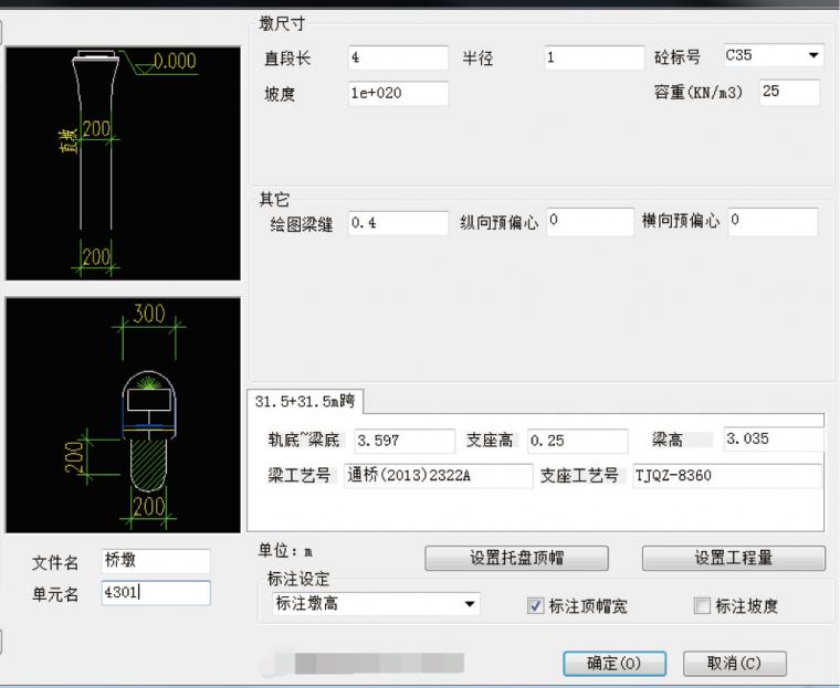 梁式桥BIM辅助设计软件开发思路分享_5