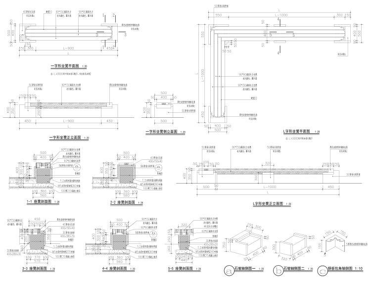 [重庆]高品质低密度住宅区CAD施工图+实景-景观坐凳详图