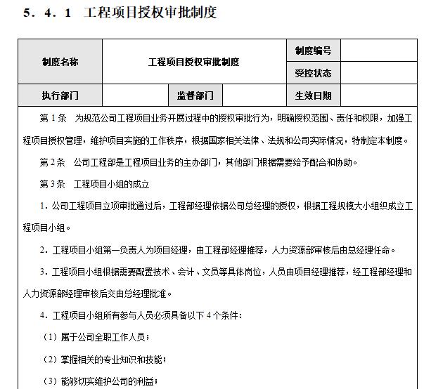 建筑企业内部控制实施细则手册(234页)-工程项目授权审批制度