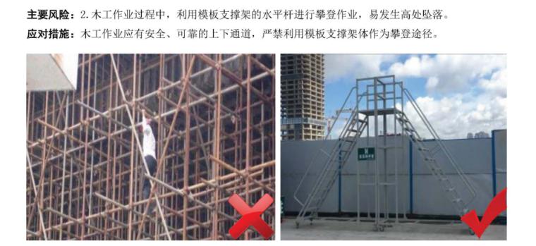 建筑工程木工安全教育培训PPT-03 模板支撑架水平杆