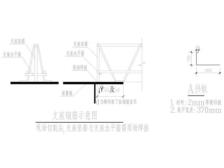 楼承板节点详图2016(CAD)-支座钢筋示意图