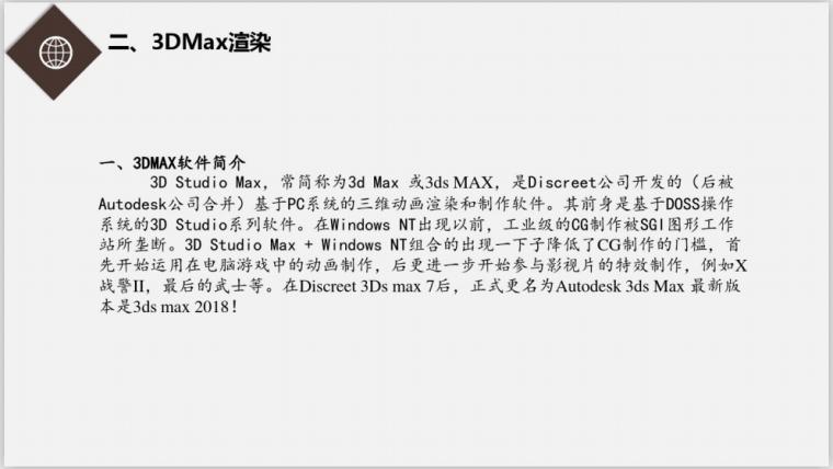 BIM建筑结构建模毕业设计答辩(52页)-3Dmax渲染