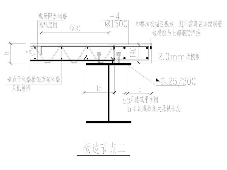 楼承板节点详图2016(CAD)-板边节点