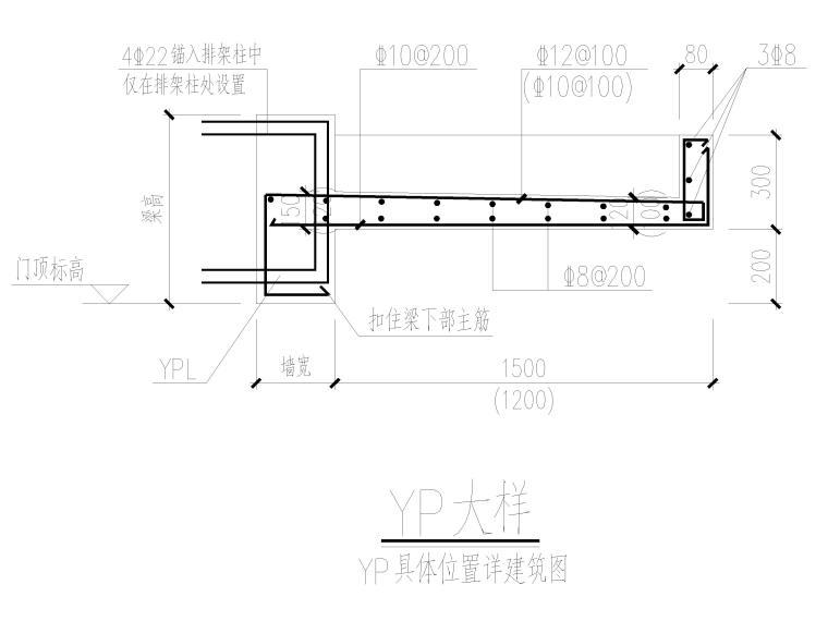 [江苏]单层排架结构丙类工业仓库施工图2017-雨棚大样