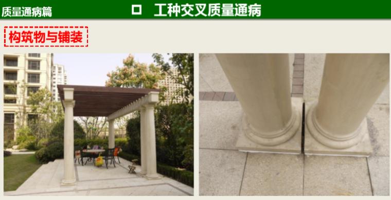 知名地产景观工程营造管控技术交流(145页)-构筑物与铺装