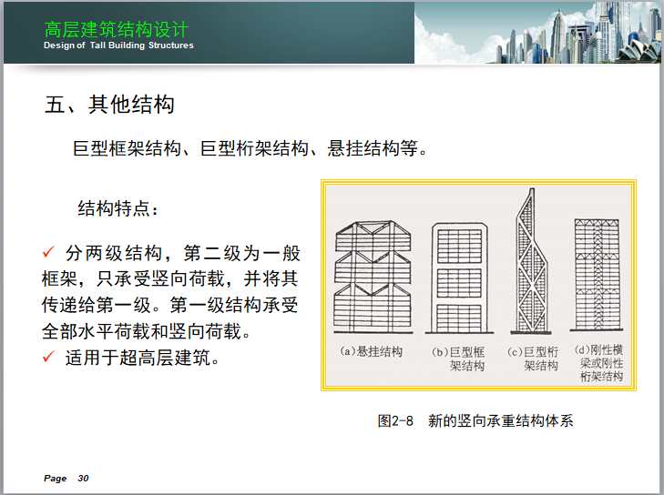 高层建筑结构设计讲义(150页)-新的竖向承重结构体系