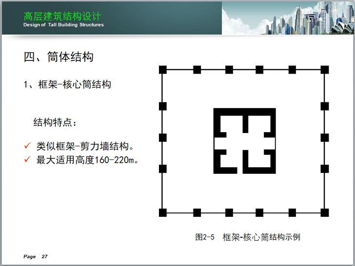 高层建筑结构设计讲义(150页)-框架-核心筒结构示例